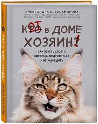 Книга Кіт у домі господар! Автор - Олександра Олександрова (Форс)