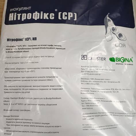 Інокулянт Нітрофікс СР (гліцимакс) соя, 1,6 кг на 1 тонну, фото 2
