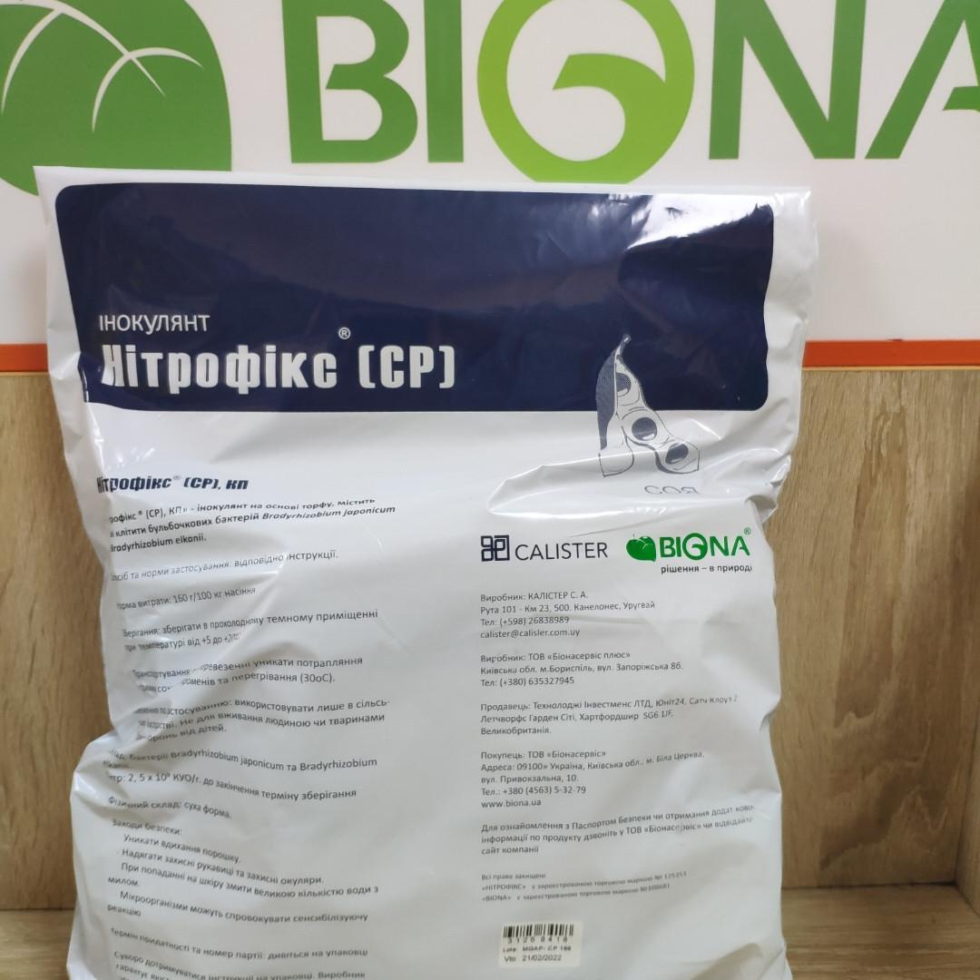 Інокулянт Нітрофікс СР (гліцимакс) соя, 1,6 кг на 1 тонну