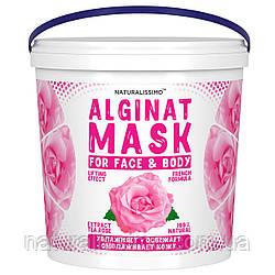 Альгинатная маска Лифтинг, увлажнение и смягчение кожи, с розой, 1000г