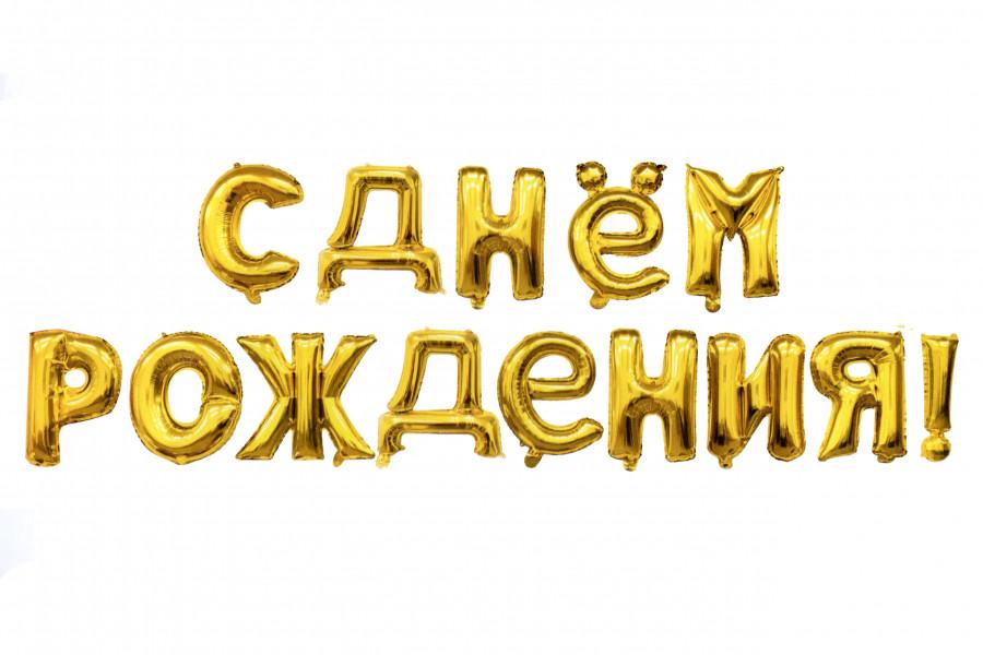 """Воздушный шар """"С днем рождения"""" золото"""