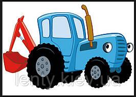 """Наклейка для ростової фігури 119х84 см """"Синій трактор"""""""