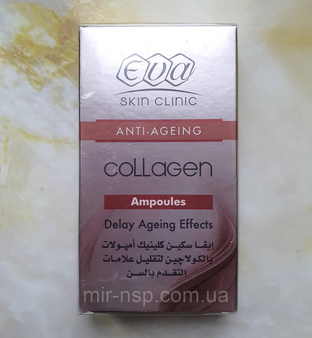 Колаген в ампулах Єва EVA упаковка 10 шт. Єгипет