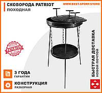 Сковорода садж из диска бороныс крышкой 40 см Мега Патриот и подставкой для огня, сковородадля кемпинга