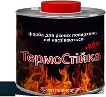 """Краска """"Термостійка +800"""" для мангалов, печей и каминов Серебро 0,2л (80002s)"""