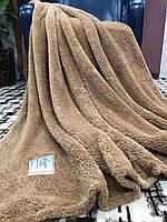 Большой плед коричневый, покрывало 230/220см