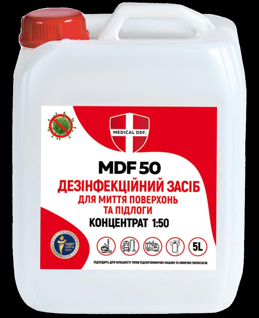 Дезінфекційний засіб для миття підлоги. Концентрат MDF 50 каністра 5л