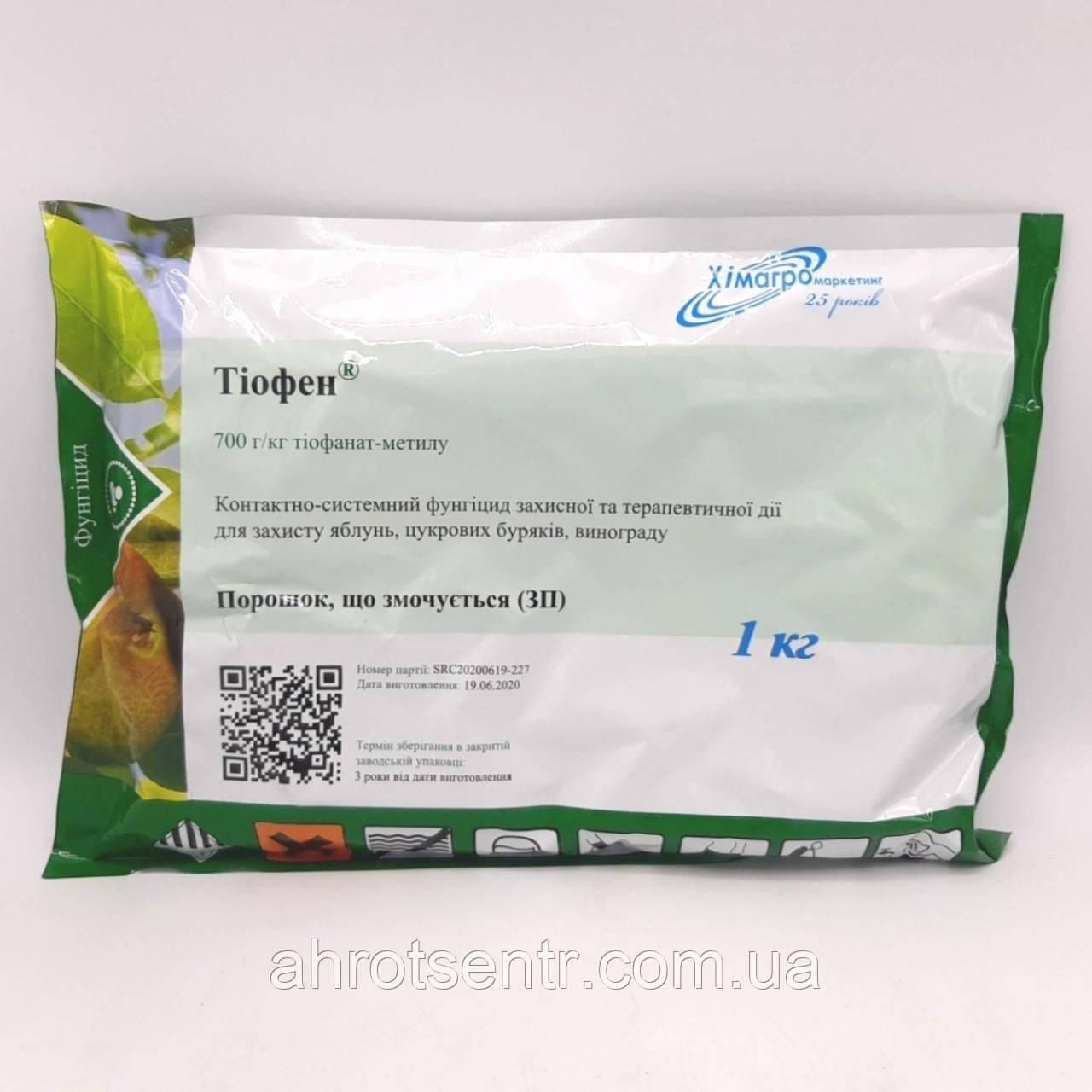 Фунгіцид Тиофен 1кг аналог Топсина ХимАгроМаркетинг