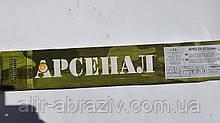 Электроды сварочные Arsenal D-3мм (2,5 кг)