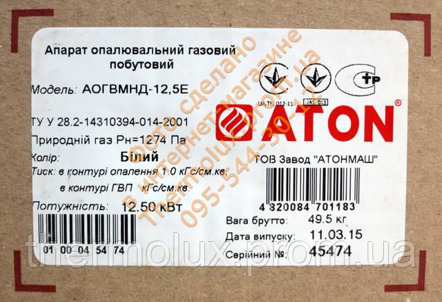Заводская наклейка на упаковке газового котла АТОН Компакт 12,5Е