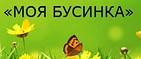 Магазин детских товаров «Моя Бусинка»