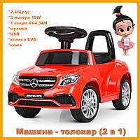 Детский электромобиль Mercedes (2 мотора по 15W, MP3, USB) Толокар Bambi M 4065EBLR-3(2) красный