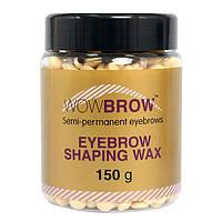 """Воск для бровей и лица в гранулах """"Wow Brow"""", 150 грамм"""