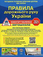 ПДР України 2021. Коментар в малюнках з постановою 152 від 24.02.21, Адмін №1231 (офсет)