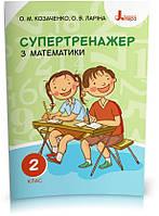 2 клас. Математика. Супертренажер.  Козаченко О. М. Ларіна О. В., Літера