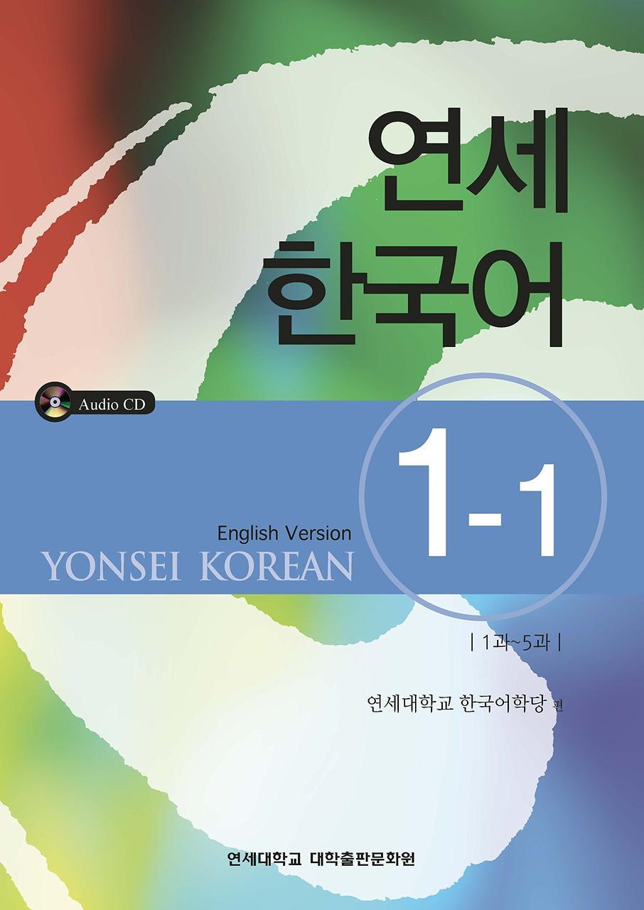 Yonsei Korean 1-1 (English Version) Textbook Підручник з корейської мови