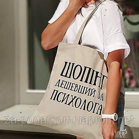 Эко сумка Market Шопінг дешевший за психолога
