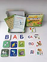 Развивающая игра «Буквы и слоги»