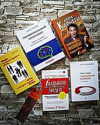 """Набір ТОП 5 книг по психології """"Емоційний інтелект"""",""""Дейл Карнегі 3 в 1"""",""""Психологія впливу"""" та ін."""