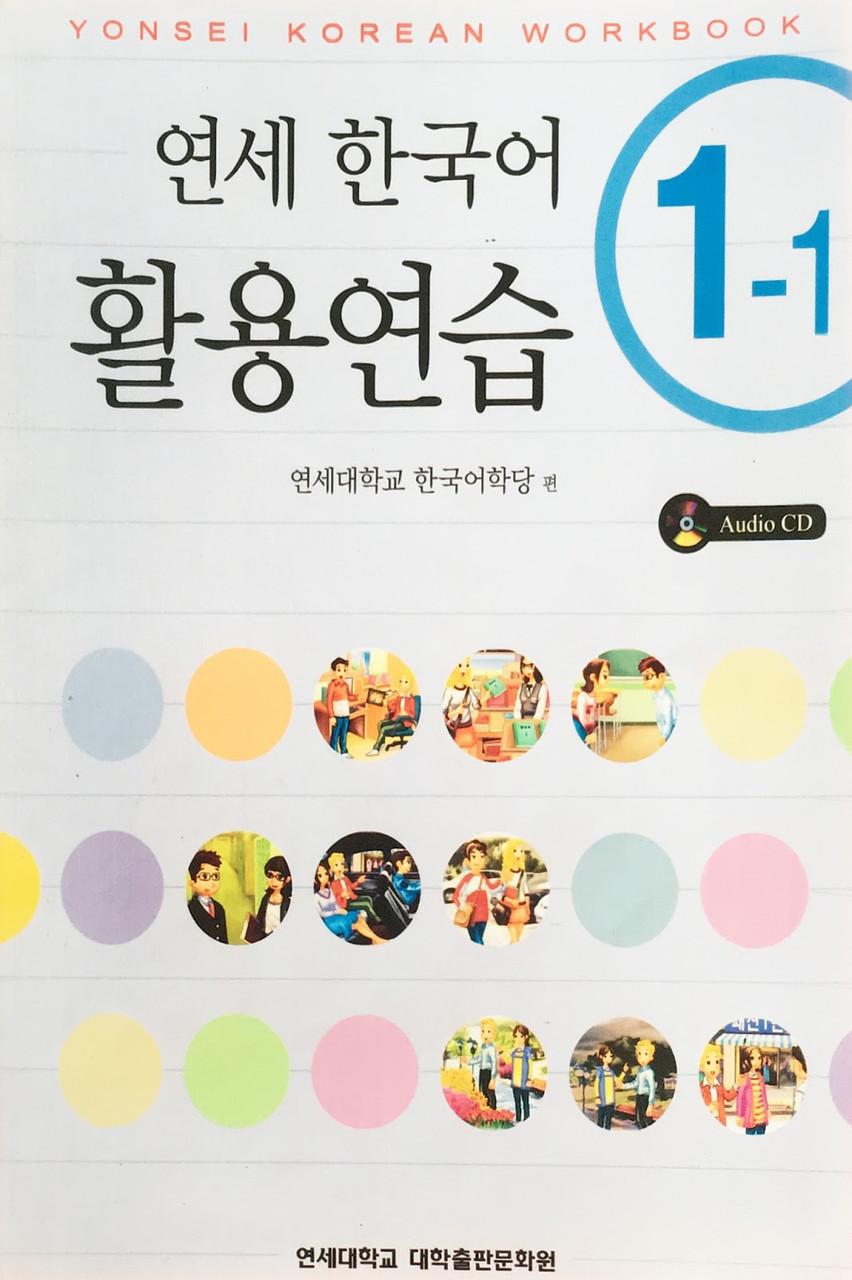 Yonsei Korean 1-1 (English Version) Workbook Робочий зошит з корейскої мови