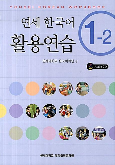 Yonsei Korean 1-2 (English Version) Workbook Рабочая тетрадь по корейскому языку