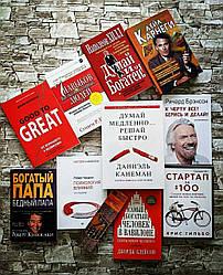 """Набір ТОП-10 книг по бізнесу """"Від хорошого до великого"""",""""Стартап за 100$"""",""""Дейл Карнегі 3 в 1"""" та ін."""