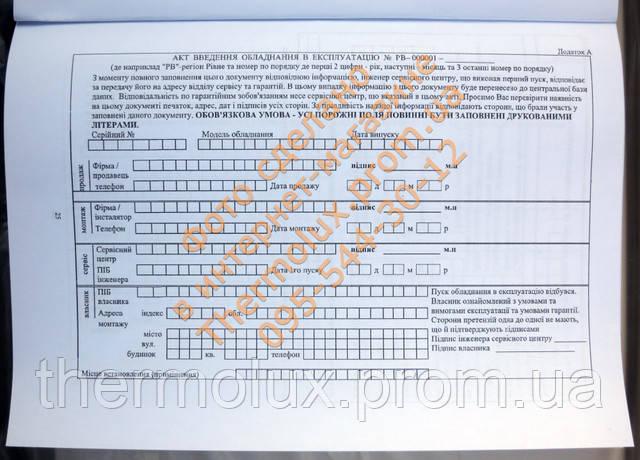 Акт введения в эксплуатацию газового котла АТОН Компакт 16 кВт