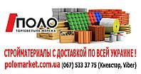 СТРОЙМАТЕРИАЛЫ С ДОСТАВКОЙ ПО ВСЕЙ УКРАИНЕ ! polomarket.com.ua 067 533 37 75 (Киевстар, Viber)