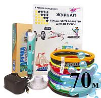 3d ручки 3D pen в Украине + трафареты + 70 м кабеля Pen 2 с LCD дисплеем