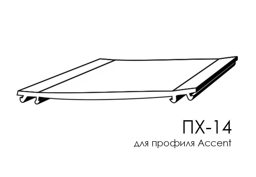 Вставка ALTEZA для натяжних стель - Вставка ПХ-14 (100м.п.)