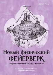 Книга Новий фізичний феєрверк. Збірник якісних задач з фізики. Автор - Джирл Уокер (МІФ)