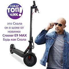 "Электросамокат Crosser E9 MAX AIR 10"" (600Вт, 15 АН, АРР) Электрический складной самокат Кросер"