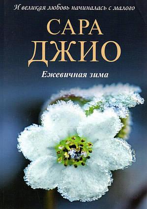 Ежевичная зима. Сара Джио