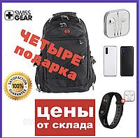 Городской рюкзак мужской Swissgear  8810 Wenger + 4 подарка (USB 56л 17д) Рюкзак Свисгир 8810