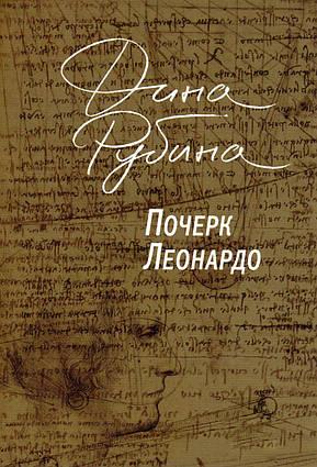 Почерк Леонардо (м.п.). Дина Рубина