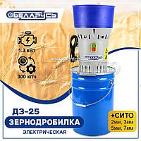 Зернодробилка Беларусь ДЗ-25 (1.3 кВт, 300 кг/ч). Кормоизмельчитель с баком 25 л. ДКУ