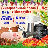 Шнековая соковыжималка + мясорубка ТШМ-2М для томатов, винограда, мяса (двигатель 450Вт)