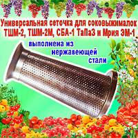 Сіточка універсальна для соковижималок ТШМ-2, ТШМ-2М, СБА-1, Мрія ЕМ-1