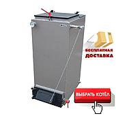 Шахтный котел Холмова BIZON FS Стандарт (Самая большая загрузочная камера и габариты котла)
