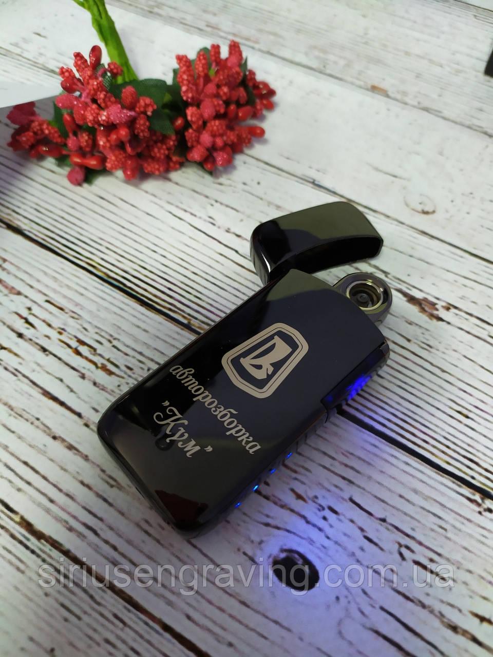 USB зажигалка в подарочной упаковке. Гравировка под заказ. В наличии
