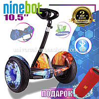 Гироскутер міні сігвей Ninebot Mini Огонь и лед. Гироборд Найнбот Мини робот для детей и взрослых (как Xiaomi)