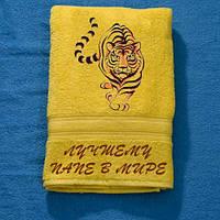 Махровое полотенце с тигром и Вашей надписью