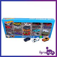 Набор игрушечных металлических машинок Hot Wheels 1605-7 (20 штук), модельки Хот Вилс