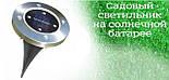 Уличный ночной фонарь LED светильник для сада на солнечной батарее DISKLIGHTS 435, фото 6
