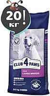 Клуб 4 лапы 20 кг Club 4 paws Large breeds корм для собак крупных пород