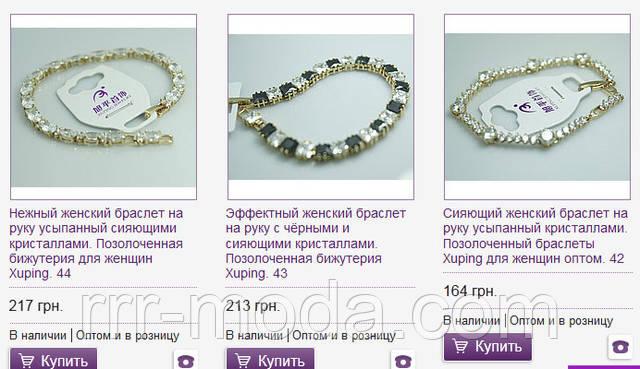 Элитные браслеты Xuping опт для женщин.