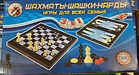 Настольная магнитная игра 3 в 1 Шахматы, шашки, нарды Metr plus MC 1178/8899