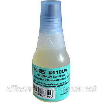 Невидима штемпельна фарба NORIS 110 UV для прояву в ультрафіолеті