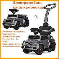 Детский электромобиль-толокар Bambi Mersedes M 3853EL-11 Серый