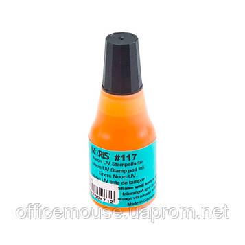 Штемпельная краска оранжевая для кожи и бумаги ,ультрафиолетовая 117, неоновая, 25 мл